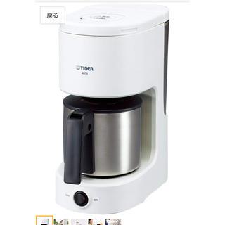TIGER - タイガー コーヒーメーカー 6杯用 ステンレス サーバー  ACC-S060-W