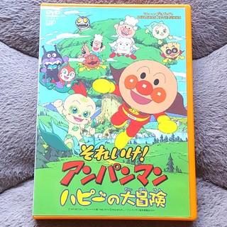 アンパンマン - 【劇場版 完全収録】ハピーの大冒険(それいけ!アンパンマンDVD)