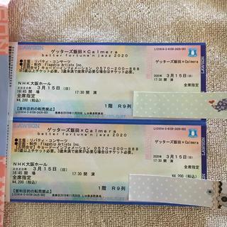 ゲッターズ飯田×calmera 2枚