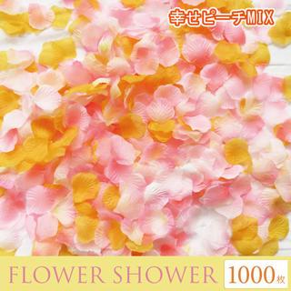 フラワーシャワー 造花 結婚式 幸せピーチ 1000枚 花びら ウェディング(ウェディングドレス)