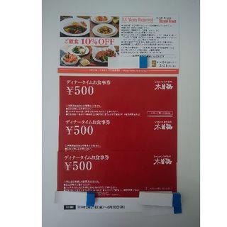 木曽路 お食事券 3枚(レストラン/食事券)