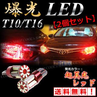 レッド 57SMD LED ウエッジ球 ポジション バックランプ 57連 2個(車外アクセサリ)