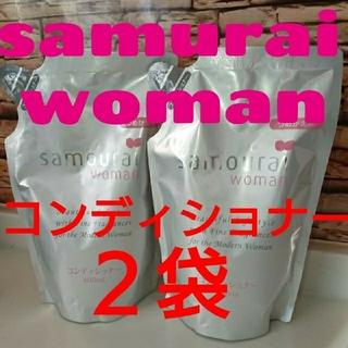 サムライ(SAMOURAI)の近く消去*サムライウーマン*コンディショナー2袋set(シャンプー/コンディショナーセット)