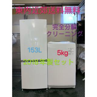 東芝 - 東芝 2点家電セット 一人暮らし!冷蔵庫、洗濯機★設置無料、送料無料♪