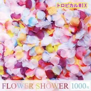 フラワーシャワー 造花 結婚式 トロピカル 1000枚 花びら ウェディング(ウェディングドレス)
