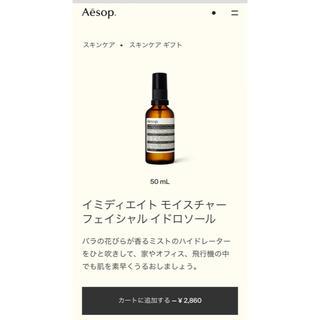 イソップ(Aesop)のAesopイミディエイトモイスチャーフェイシャルイドロソール(化粧水/ローション)