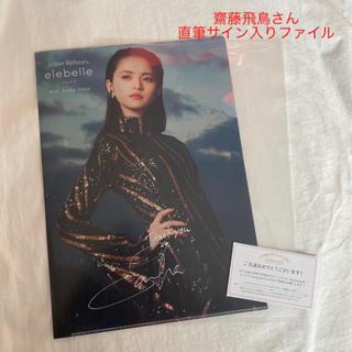乃木坂46 -  齋藤飛鳥さん直筆サイン入りクリアファイル