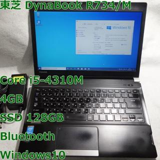 Dynabook R734◆i5-4310M/SSD 128G/4G◆Win10