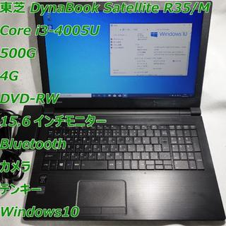 東芝 - Dynabook R35◆i3-4005U/500G/4G/DVDRW/テンキー
