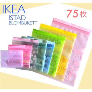 IKEA - IKEA  ジップロック  75枚