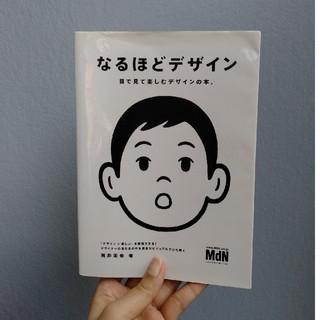 なるほどデザイン 目で見て楽しむデザインの本。