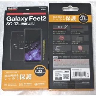 エレコム(ELECOM)のGalaxy Feel2用  ガラスフィルム 0.33mm  239(保護フィルム)