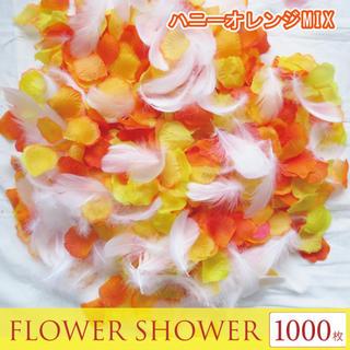 フラワーシャワー 造花 結婚式 ハニーオレンジ フェザー付 1000枚 花びら(ウェディングドレス)