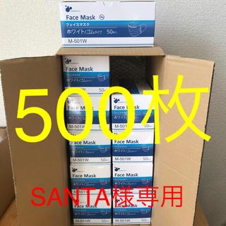 フェイスマスク 50枚入x10箱=500枚