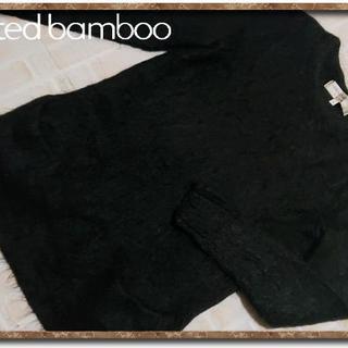 ユナイテッドバンブー(united bamboo)のユナイテッドバンブー モヘヤアルパカ混ニットチュニック 黒(チュニック)