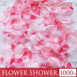 フラワーシャワー 造花 結婚式 ふんわりピンク フェザー付 1000枚 花びら(ウェディングドレス)