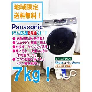 29日〆パナソニック 7㎏ドラム式洗濯乾燥機 NA-VH310L S603