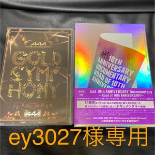 トリプルエー(AAA)のey3027様専用 AAA DVD(ミュージック)