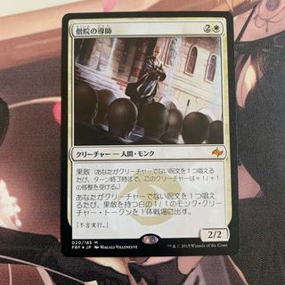 マジックザギャザリング(マジック:ザ・ギャザリング)のMTG 僧院の導師 1枚(シングルカード)