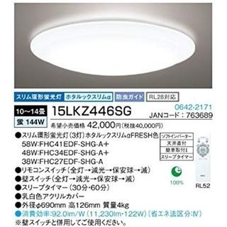 エヌイーシー(NEC)の15LKZ446SG 照明器具12畳 NEC新品未使用(天井照明)