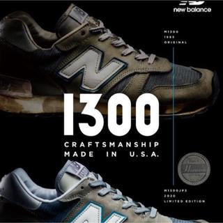 New Balance - ニューバランスM1300JP 26.0cm