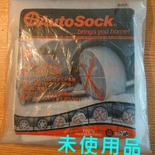 オートソック Auto Sock 665 未使用