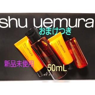 シュウウエムラ(shu uemura)のシュウウエムラ アルティム8∞ トラベルセット(クレンジング/メイク落とし)