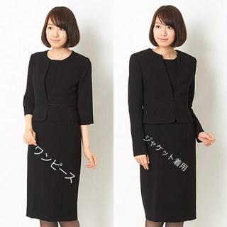 アールユー(RU)のru ブラックフォーマル 喪服 セレモニースーツ 小さいサイズ ブラック マルイ(礼服/喪服)