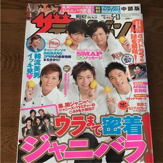 スマップ(SMAP)のザテレビジョン  SMAP 嵐 斎藤工 等 2011年(アート/エンタメ/ホビー)