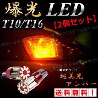 アンバー 57SMD LED ウエッジ球 ポジション バックランプ 57連 2個(車外アクセサリ)