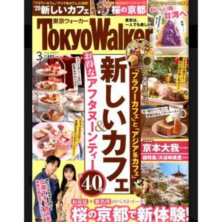 カドカワショテン(角川書店)のTokyo Walker (東京ウォーカー) 2020年 03月号(ニュース/総合)