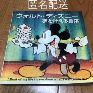 Disney - ウォルト・ディズニー夢を叶える言葉