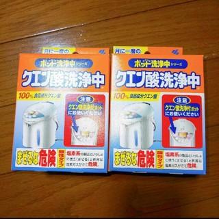 コバヤシセイヤク(小林製薬)の新品未開封❤小林製薬 クエン酸洗浄中 2個(電気ポット)