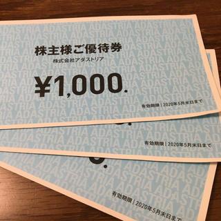 ローリーズファーム(LOWRYS FARM)のアダストリア 株主優待3000円分(ショッピング)