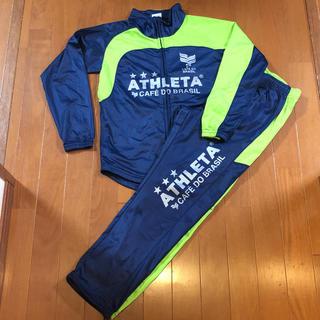 ATHLETA - アスレタ ジャージ 上下セット 150