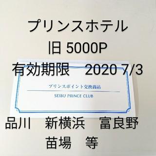 【最終価格】西武 プリンスホテル 宿泊券(2名1室)旧5000P 7/3迄有効