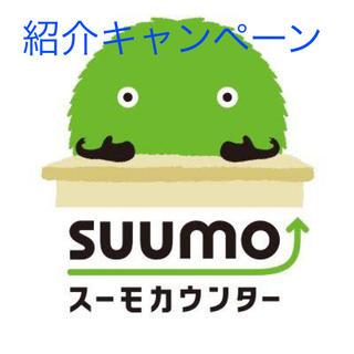 SUUMO スーモカウンター 紹介キャンペーン プレゼント(その他)