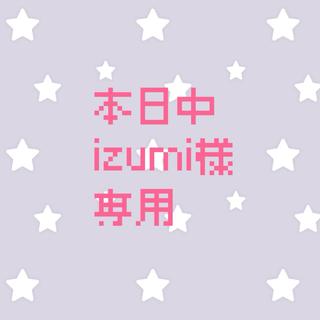ダイアナ(DIANA)の本日中izumi様 専用(その他)