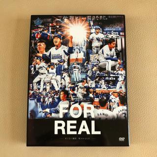 ヨコハマディーエヌエーベイスターズ(横浜DeNAベイスターズ)のDeNA 横浜ベイスターズ DVD 2019 FOR REAL  美品(スポーツ/フィットネス)