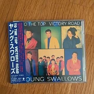 トウキョウヤクルトスワローズ(東京ヤクルトスワローズ)のヤングスワローズCD☆TO THE TOP VICTORY ROAD(ポップス/ロック(邦楽))