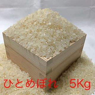 令和元年 奈良県産「ひとめぼれ」玄米 5㎏