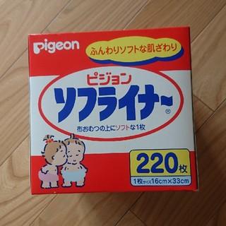 ピジョン(Pigeon)のソフライナー 50枚(布おむつ)
