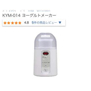 アイリスオーヤマ(アイリスオーヤマ)のアイリスオーヤマ ヨーグルトメーカー(調理道具/製菓道具)