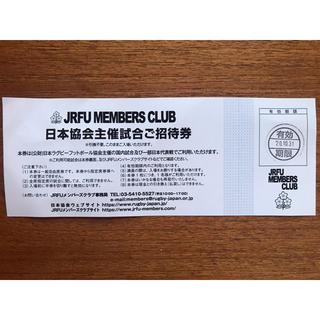 ラグビー トップリーグ 観戦招待券 チケット 1枚(その他)