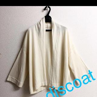 Discoat - discoat  羽織りカーディガン オフホワイト