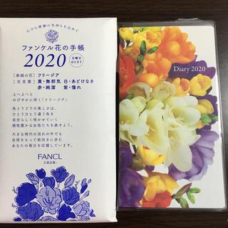 ファンケル(FANCL)のファケル 花の手帳 2020 日曜始まり(カレンダー/スケジュール)