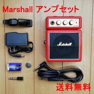 Marshall(マーシャル MS-2R)ミニアンプセット(ギターアンプ)