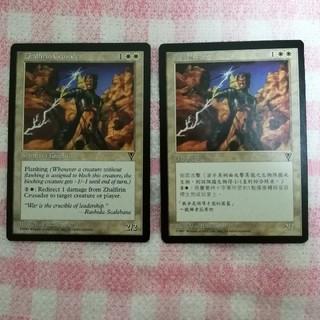 マジックザギャザリング(マジック:ザ・ギャザリング)のmtg  ザルファーの聖戦士2枚セット(シングルカード)