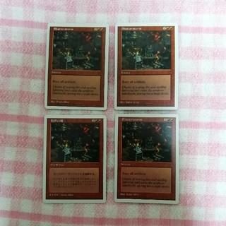 マジックザギャザリング(マジック:ザ・ギャザリング)のmtg  粉砕の嵐4枚セット(シングルカード)