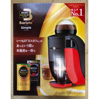 ネスレ(Nestle)のネスカフェゴールドブレンドバリスタシンプル本体新品未使用(コーヒーメーカー)